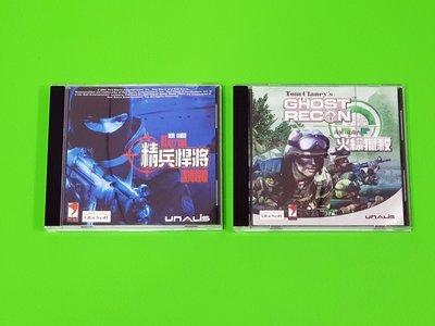 【二手】PC 火線獵殺+湯姆 克蘭西 虹彩六號-精兵悍將之諜海殺機。松崗經典槍戰遊戲