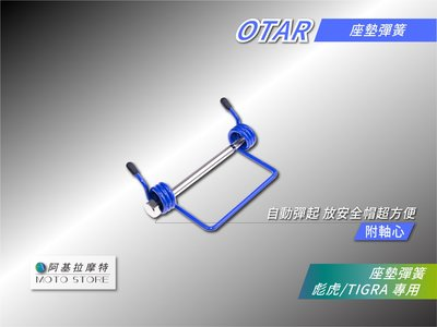OTAR 彪虎 座墊彈簧 椅墊彈簧 自動彈起 坐墊彈簧 適用 TIGRA 地瓜 彪虎125/150