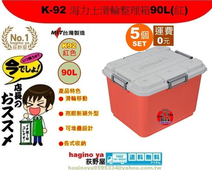 荻野屋「5個運費0元」 K-92 海力士滑輪整理箱90L(紅)/收納箱/置物箱/玩具箱/掀蓋整理箱/K92/直購價