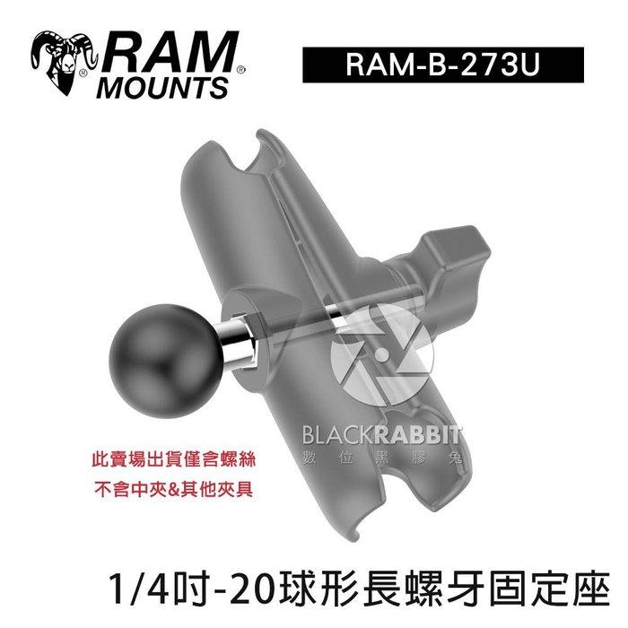 數位黑膠兔【 RAM-B-273U 1/4吋-20球形長螺牙固定座 】 導航架 車架 重機 另購 中夾 2吋 3吋 機車