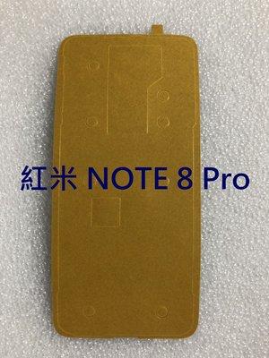 紅米 NOTE 8 PRO 紅米 NOTE8 PRO 背膠 電池蓋膠 框膠 防水膠 背蓋膠 維修用