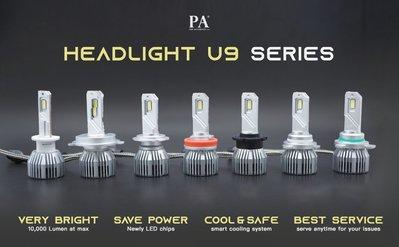 【PA LED】超高功率版|45W 爆亮款 U9 LED大燈 燈泡 H1 H3 HB4 9006 D2 D4