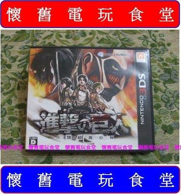 ※ 現貨『懷舊電玩食堂』《正日本原版、盒裝》【3DS】進擊的巨人 人類最後之翼 進擊巨人