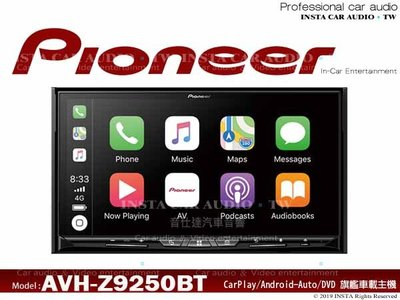 音仕達汽車音響 先鋒 PIONEER AVH-Z9250BT DVD/CarPlay/Android-Auto 主機