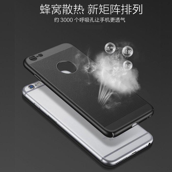 手機殼 適用iPhone6s網殼散熱手機殼蘋果XSmax 7plus xr噴油鏤空透氣硬殼