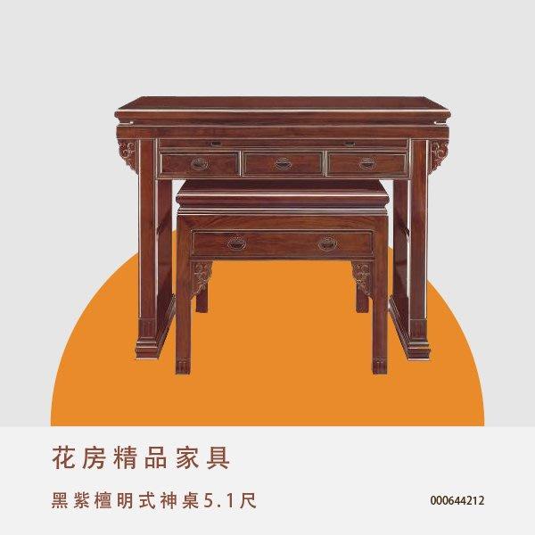 黑紫檀明式神桌5.1尺 神桌 佛桌 供桌 佛像 台中新家具批發