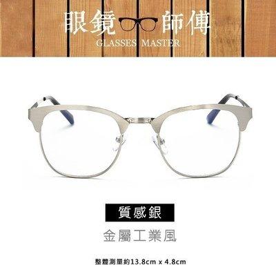 《眼鏡師傅》 【質感工業金屬風格眼鏡】 (附高級眼鏡袋+眼鏡布)復古眼鏡 造型平光眼鏡框男女眼鏡框G073Z1608廣告