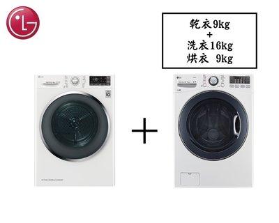 【小揚家電】LG樂金 洗衣機 + 乾衣機  WD-S16VBD + WR-90TW《來電再享特惠價》