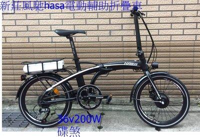 新莊風馳電動摺疊車~ HASA HALO 摺疊電動輔助自行車 電動車 電單車 20吋輪 9段變速 有閃電標章 合法上路