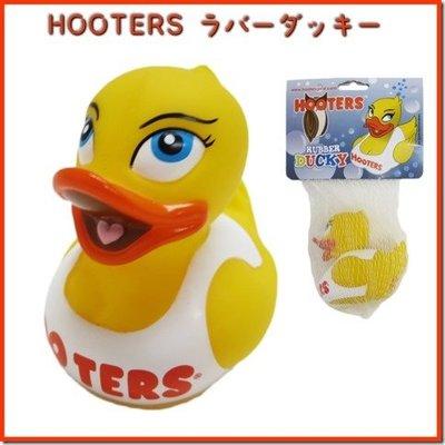 (I LOVE樂多)美國Hooters美式餐廳 貓頭鷹 小鴨 黃色小鴨 洗澡玩具 性感小鴨 擺飾