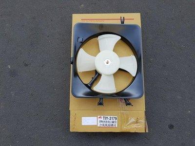 CRV 2.0 98-02 冷氣風扇.冷氣風扇馬達 謚源(高速馬達)