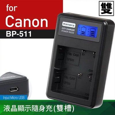 佳美能@昇鵬數位@Canon BP-511 液晶雙槽充電器 佳能 BP511 一年保固 MV450 MVX1