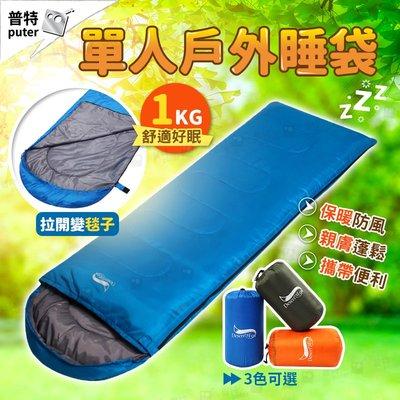 普特車旅精品【OF0265】單人1kg睡袋 成人戶外睡袋 超輕露營睡袋 登山信封睡袋 便攜式睡袋 3色