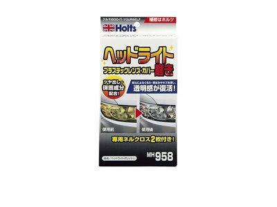 燈殼亮光復元劑 HOLTS MH958