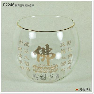 【興園市集】[八國] 耐高溫玻璃油燈杯(P2246)‧佛字+燙金邊‧液態酥油專用‧供佛‧供燈