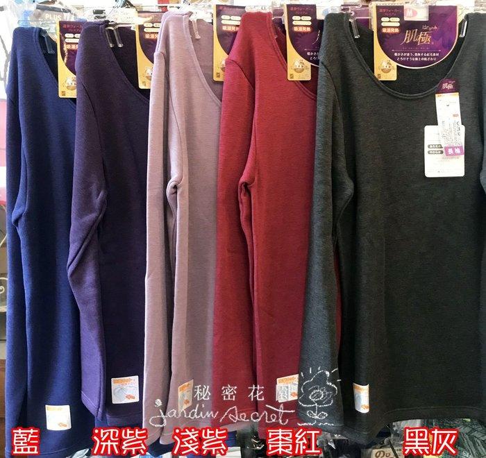 日本製發熱衣 肌極SPA日本溫泉浴高保濕貼身發熱衣/圓領/內刷毛/舒適超彈性/日本東洋紡織-五色