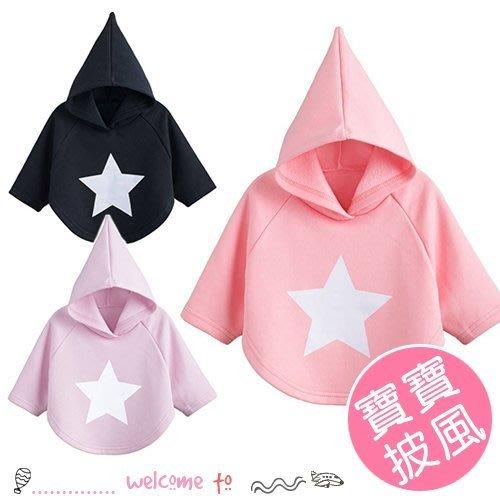 八號倉庫 寶寶五角星印花披風 連帽上衣【2A015G620】