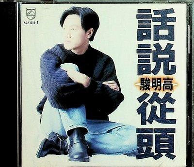 【198樂坊】高明駿-話說從頭(無IFPI.................)EP