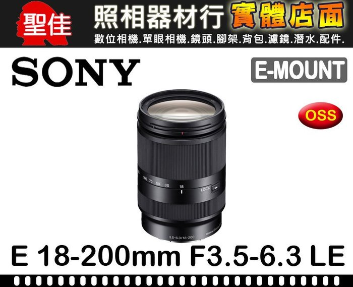 【補貨中10905】SONY E 18-200mm F3.5-6.3 OSS LE 輕量化 平行輸入 黑色