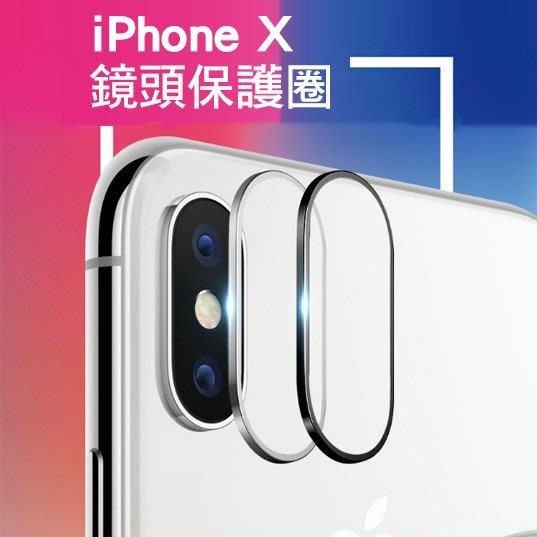 (蘋果比香蕉好) 蘋果 iPhoneX/I7/I8/7P/8P 金屬質感 鏡頭框 鏡頭保護框 保護圈 防刮保護