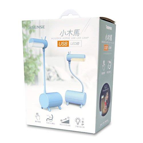 傑仲(有發票)逸盛科技 ESENSE 小木馬 USB LED 燈 11-UTD510 BL 藍 網登享受兩年保