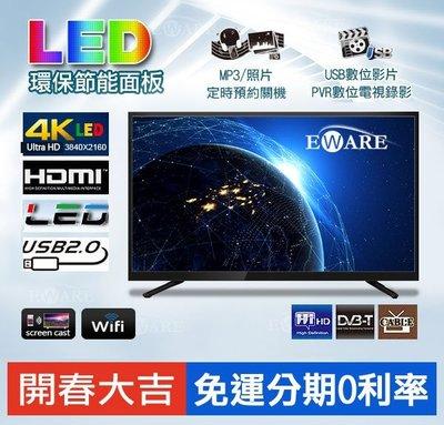 【電視購物】全新 55吋 4K LED電視 支援 WiFi/HDR10/安卓系統 SONY XBOX 4K遊戲機最佳搭檔