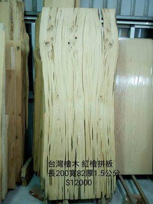 台灣好木/實木/原木 桌板/鐵件搭配使用   尺寸.售價標示於圖中