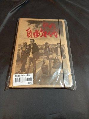 熱門台劇《我的自由年代》 (手札套組手札筆記本+貼紙) 李國毅、任容萱、是元介、 翁滋蔓