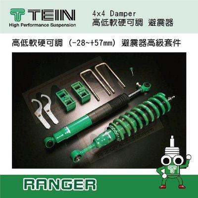 ||MyRack|| 【TEIN】4x4 Damper 高低軟硬可調 避震器高級套件 RANGER