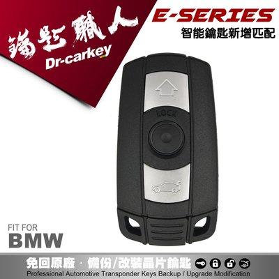 【汽車鑰匙職人】BMW E90 318 320 寶馬汽車 原廠遙控 智慧型晶片鑰匙 插入式啟動鑰匙 備份 遺失 拷貝