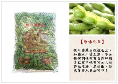 【毛豆莢 原味毛豆莢 一公斤】 非基改 鮮甜爽口 亦可加入黑胡椒及蒜末 退冰即可食用『即鮮配』