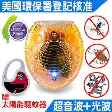 【愛瑪吉】台灣製 O2MODA MM-201 超音波 自動感光LED防蚊小夜燈 超音波驅鼠蚊器 驅蟲 防蚊黃燈 贈驅蚊器