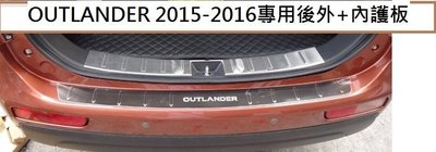 現貨 MITSUBISHI 三菱 OUTLANDER 2015-16年 後護板 後防刮板 後踏板 外置後護板 尾門後護板