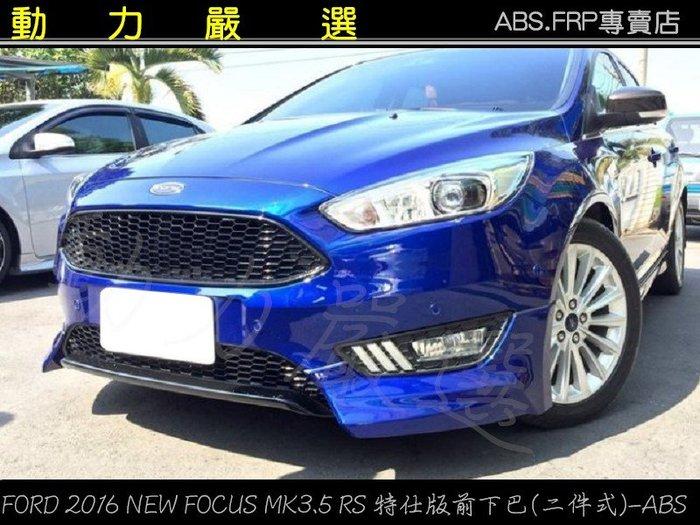 動力嚴選  FORD 2016年 NEW FOCUS MK3.5 RS 特仕版 五門前下巴+後下巴+側裙/組-ABS