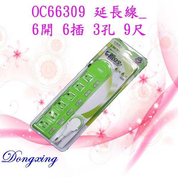 【通訊達人】【太星電工蓋安全彩色六開六插電腦線 OC66309 延長線_6開 6插 3孔 9尺】2.7m_台灣製造