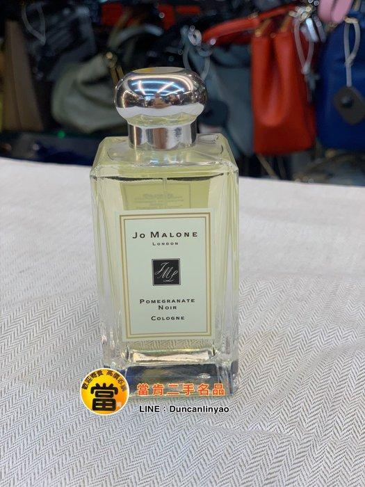 《當肯二手名品》JO MALONE 黑石榴 香水㊣