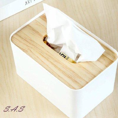 SAS 好質感木蓋面紙盒 簡約風格面紙盒 面紙盒 美感實木面紙收納盒 無印風格居家面紙盒擺飾【875H】