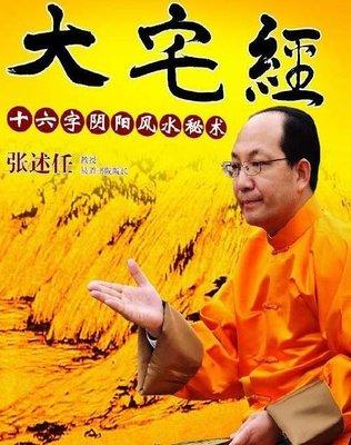 張述任《大宅經-十六字陰陽風水秘》16集DVD+講義
