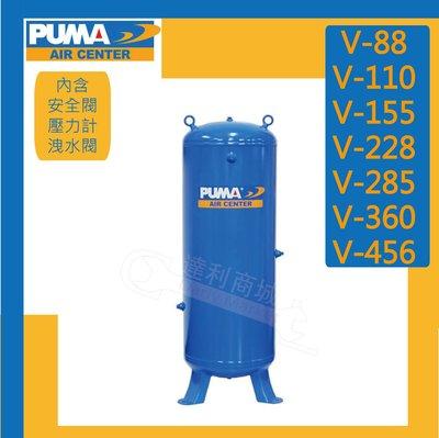 [達利商城] 台灣 巨霸 PUMA V-155 155公升 立式儲氣桶 (大型商品) 另售88公升、110公升
