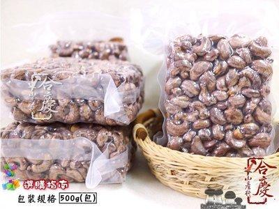 ** 無糖鹽炒腰果仁 0.5公斤(真空...