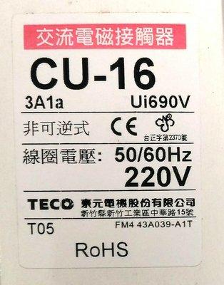 ~水電材料行~~ 電子零件類 ~東元電機 TECO CU~16 交流電磁接觸器 交流電磁接觸開關 220V 非可逆式