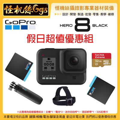GOPRO8 假日超值優惠組 4K 6期 怪機絲 GOPRO HERO 8 Black 運動相機 黑色版 防水 攝影機