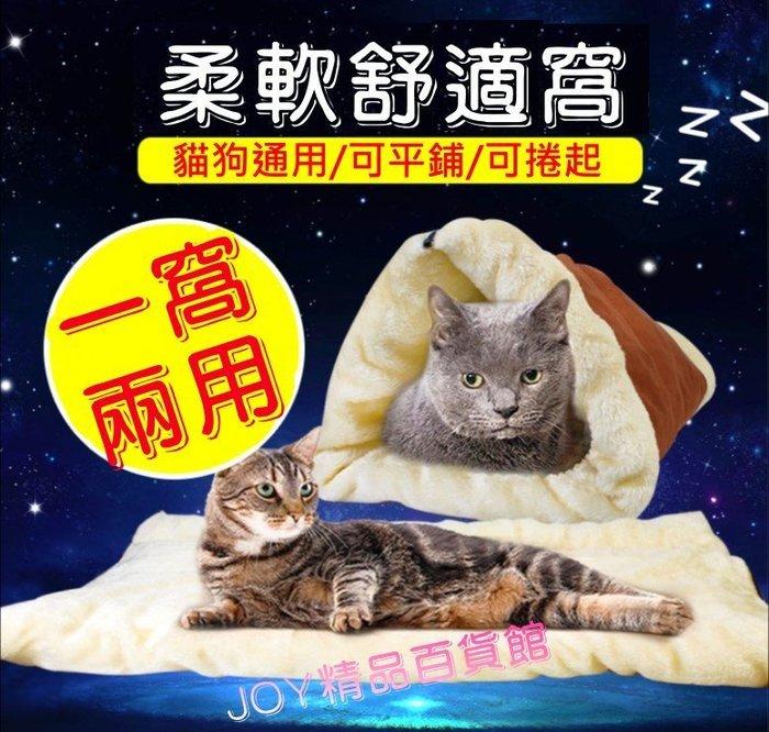 貓咪睡袋 貓咪隧道窩 二合一猫窩 狗窩 洞穴式寵物窩 舒適棉絨 可愛保暖 JOY精品百貨館推薦