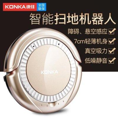 KONKA/康佳KC-D1 家用智能迷你掃地機器人吸塵器輕薄掃地機拖地機