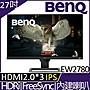 (含稅附發票)27吋BENQ EW2780 IPS面板不閃屏低藍光+光智慧護眼螢幕2W*2喇吧可壁掛