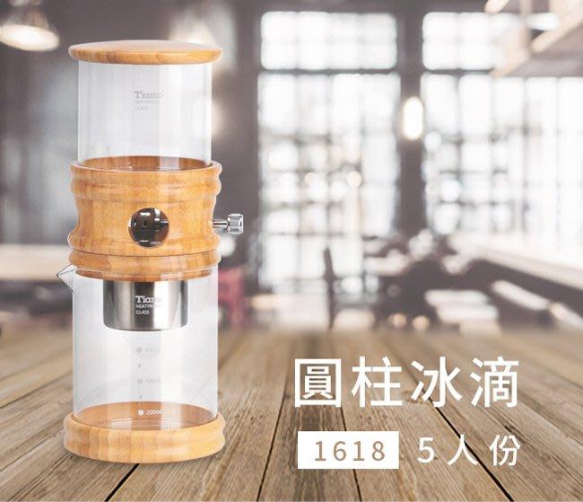 新品上市Tiamo 1618 圓柱冰滴咖啡壺 5人份(HG6329) 贈冰滴咖啡豆一磅