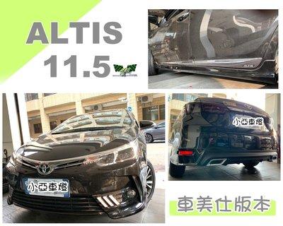 小亞車燈*空力套件 大包 ALTIS 11.5代 車美仕 2017 2018 年 前下巴 後下巴 側裙 含烤漆