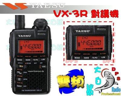 ~大白鯊無線~YAESU VX-3R ...