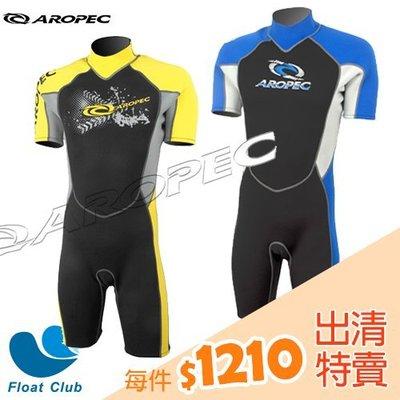 【零碼出清】AROPEC 2.5mm 防寒衣 連身短袖短褲 Vitality Shorty 游泳 浮潛 衝浪 恕不退換