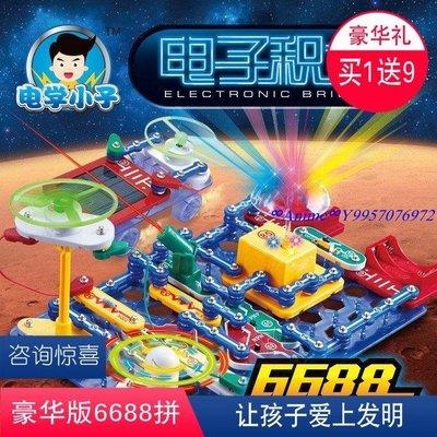∞Anime∞電學小子旗艦版9988百拼6688電子積木兒童拼物理電路玩具6-14歲
